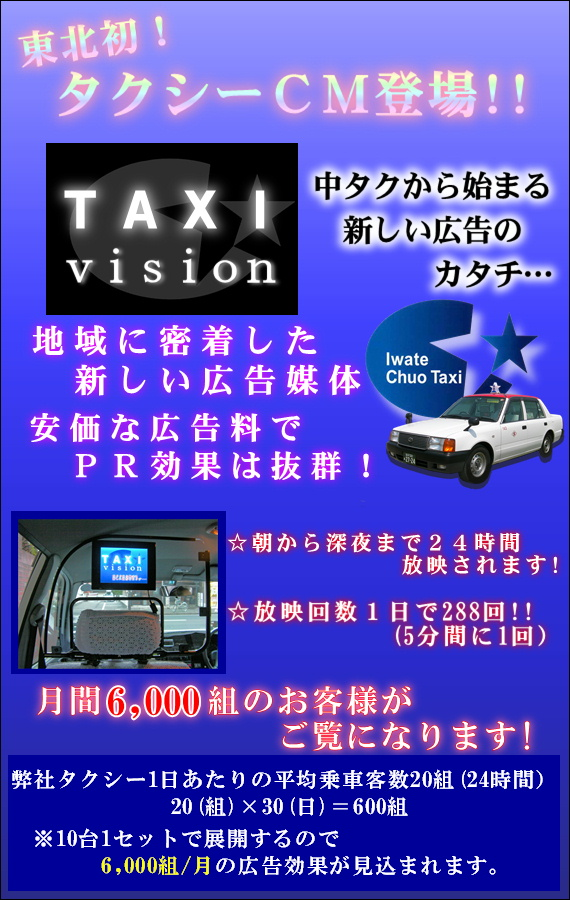 TAXI vision